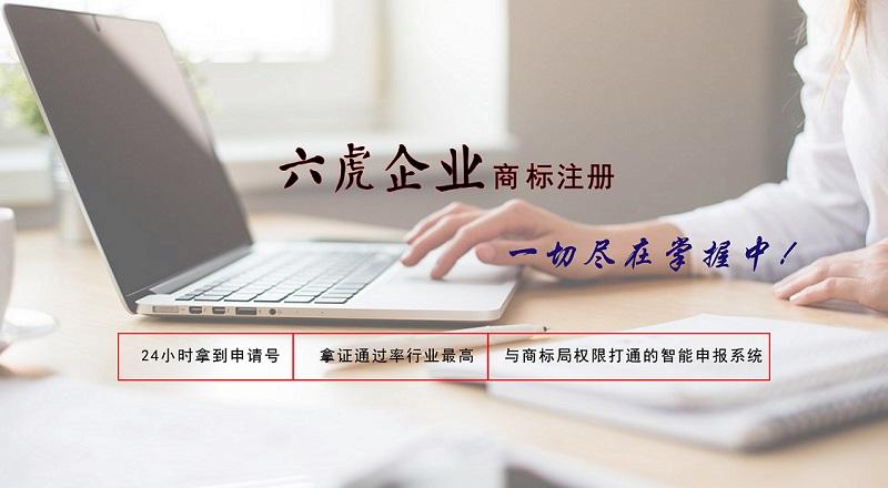 上海国内普通商标注册