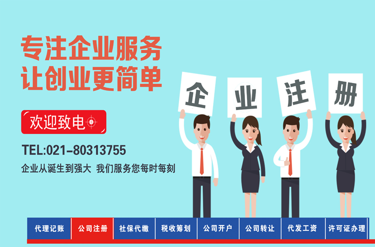 上海崇明注册公司